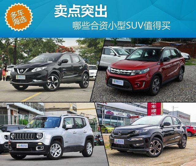 卖点突出 哪些合资小型SUV值得买