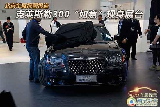 [北京车展探营]克莱斯勒300如意现身展台