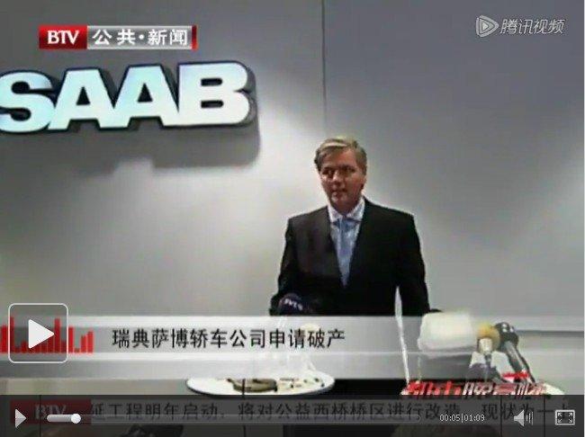 瑞典萨博轿车召开新闻发布会