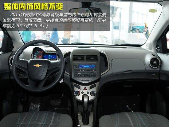 推荐1.6SX AT 爱唯欧风尚影音版购车手册