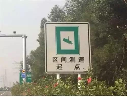 你还以为踩刹车躲测速有效? 小心吃罚单
