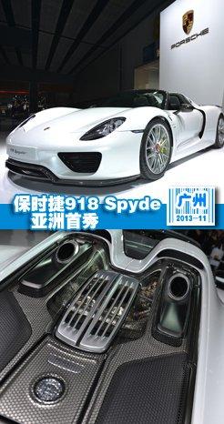 全新保时捷918 Spyder亚洲首秀
