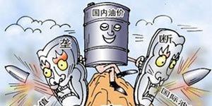 发改委:国内成品油价未达调价边界条件
