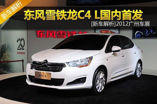 [新车解析]东风雪铁龙C4L广州车展国内首发