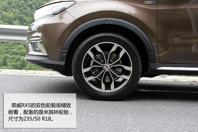 上汽荣威RX5 挑战自主SUV标杆高清图片
