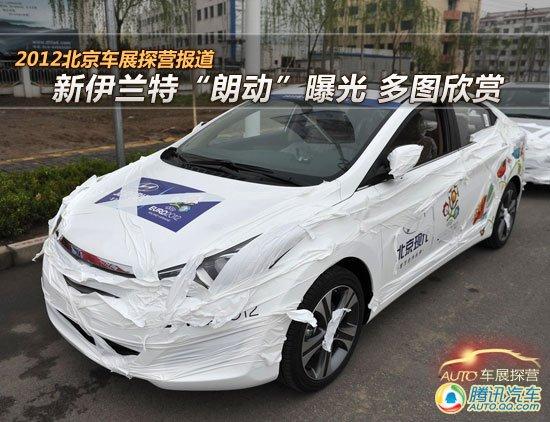[北京车展探营]新伊兰特朗动亮相 多图欣赏