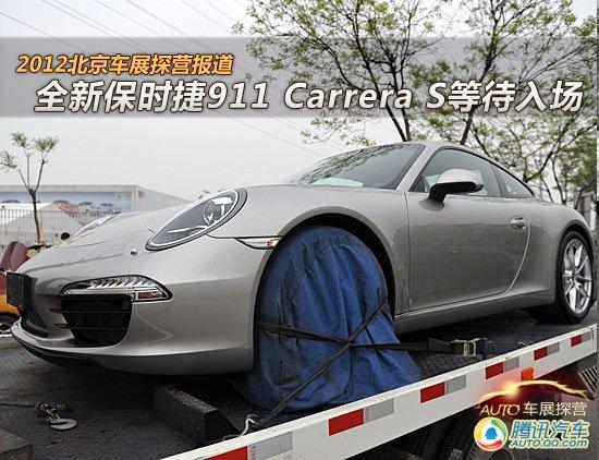 [北京车展探营]全新保时捷911等待入场