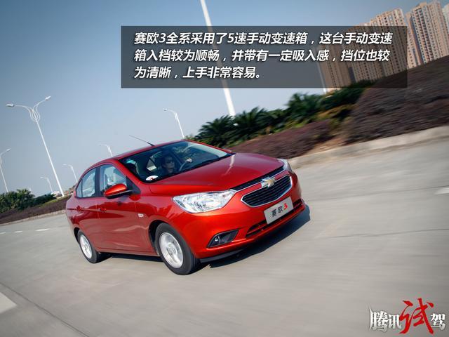 试驾上海通用雪佛兰赛欧3高清图片