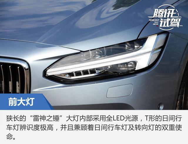主打空间舒适性 试驾国产沃尔沃S90长轴版