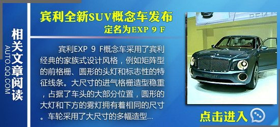 宾利公布车展阵容EXP 9F SUV概念车领衔