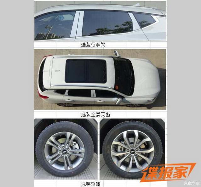车身加长/外观调整 WEY VV5申报信息曝光