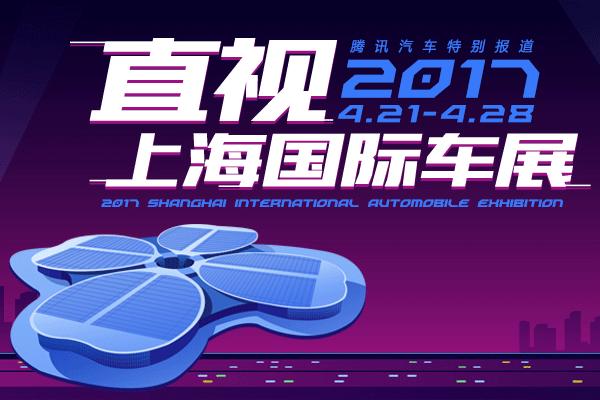 2017上海国际车展_腾讯汽车