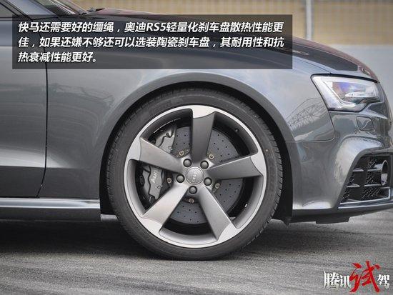 腾讯赛道体验奥迪RS5 Coupe 性能派烙印