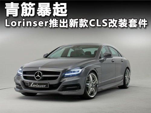 Lorinser推出新款CLS改装套件 青筋暴起