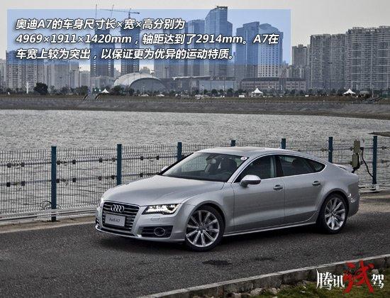 腾讯试驾奥迪A7 Sportback 3.0T 变装绅士