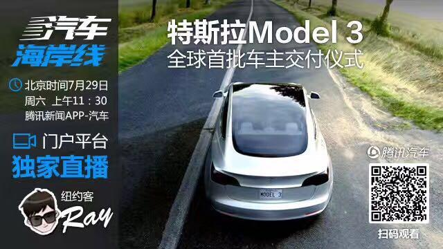 特斯拉Model 3全球首批车主交付在即