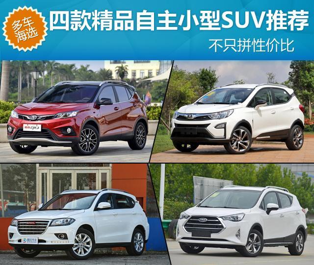 四款精品自主小型SUV推荐 不只拼性价比