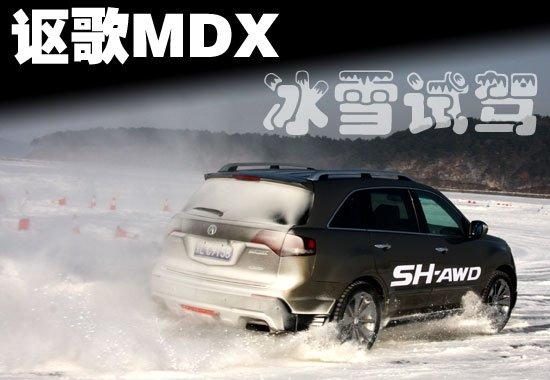 绽放雪地激情 冰雪试驾讴歌MDX尊享运动版