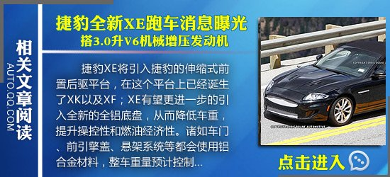 [国内车讯]捷豹全新豪华新车将亮相北京车展