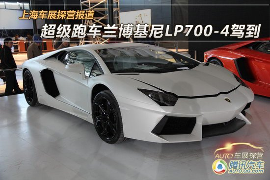 上海车展探营报道 兰博基尼LP700驾到