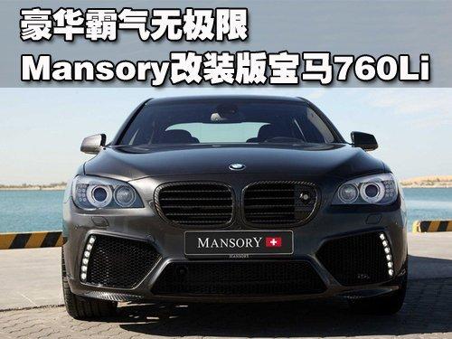 Mansory改装版宝马760Li 豪华霸气无极限
