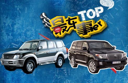 第十二期:老百姓最不爱买的十款SUV