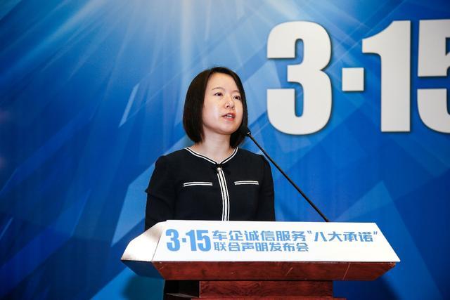 3·15车企诚信服务 八大承诺联合声明发布