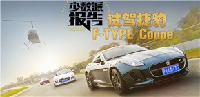 �������ɱ��桷�Լݽݱ�F-TYPE Coupe