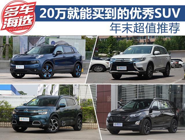 年末超值推荐 20万元就能买到的优秀SUV