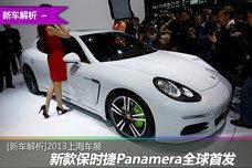 新款保时捷Panamera全球首发