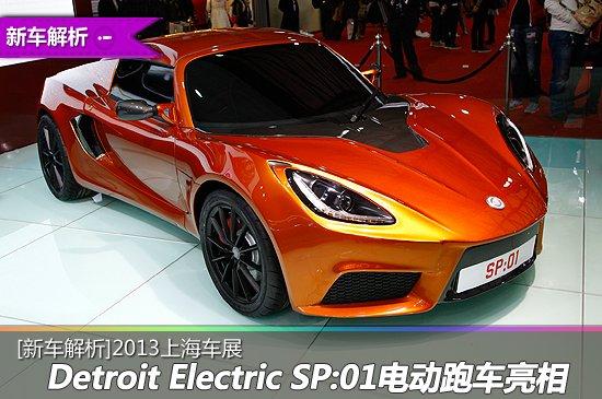 [新车解析]美国SP:01最快电动超跑正式亮相