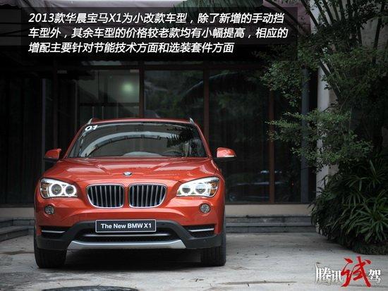 华晨宝马 华晨宝马X1高清图片