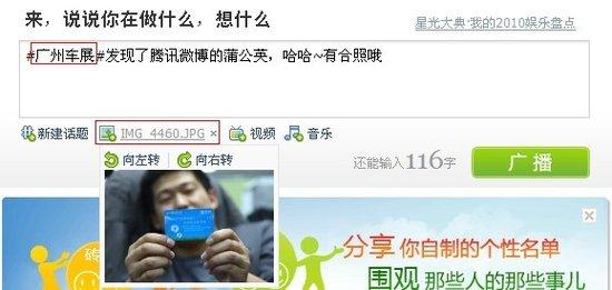广州车展发现腾讯微博蒲公英活动广播示意