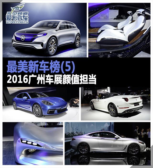 最美新车榜 2016广州车展颜值担当