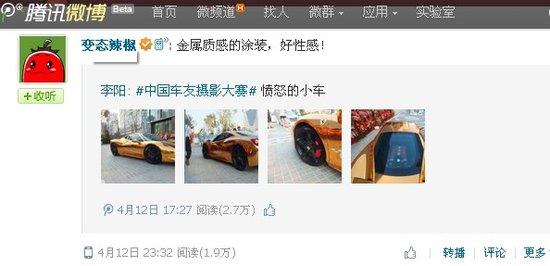 中国车友摄影大赛人气爆棚 作品引明星关注