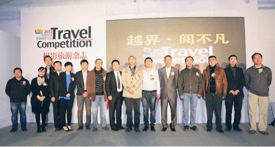 全球旅游摄影大赛颁奖典礼近日在京举行