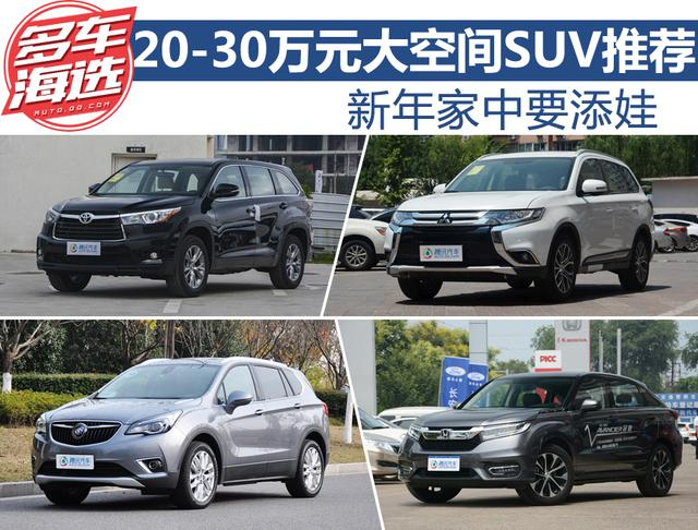 新年家中要添娃 20-30万元大空间SUV推荐