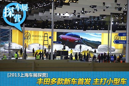 [上海车展探营] 丰田多款新车首发 主打小型车