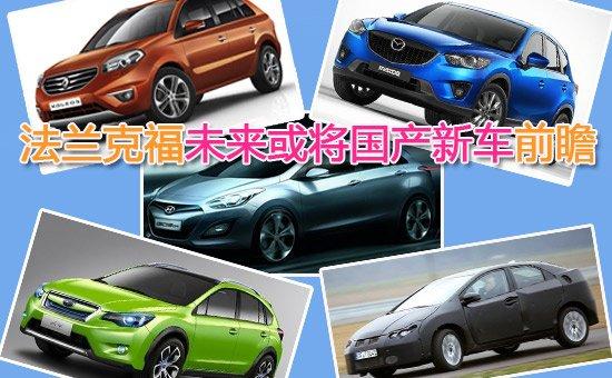 五款法兰克福新车前瞻 未来或将国产