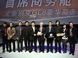 世博中国馆设计团队接过GL8
