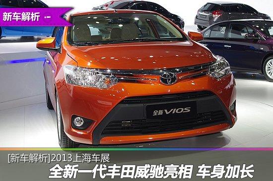 [新车解析]全新一代丰田威驰亮相 车身加长