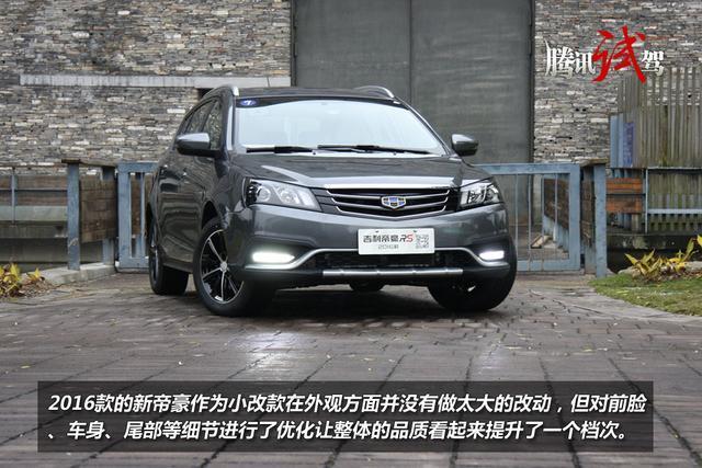 2016款吉利新帝豪购车手册 推荐豪华型高清图片