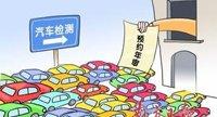 外地牌可在京网约验车