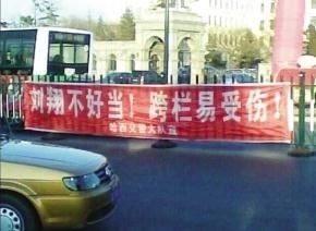 刘翔不好当跨栏易受伤 交警标语引热议
