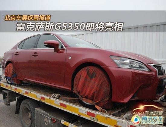 [北京车展探营]雷克萨斯GS350即将亮相