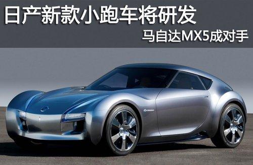 日产新款小跑车将研发 马自达MX5成对手