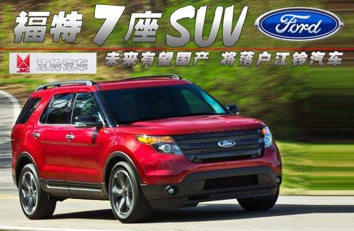 福特7座SUV将国产 有望落户在江铃汽车高清图片