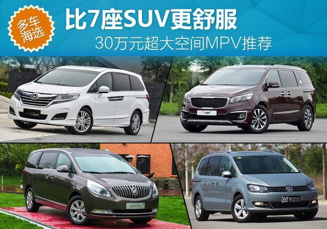 30万元超大空间MPV推荐 比7座SUV更舒服