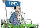通用发起史上最大规模IPO