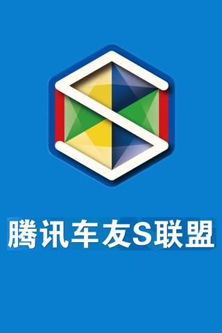 腾讯车友S联盟logo图-微信车友有奖活动 一次说走就走的滑雪